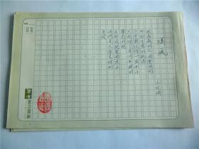 B0557诗之缘旧藏,台湾中生代诗人,脚印诗社王廷俊上世纪精品代表作手迹1页