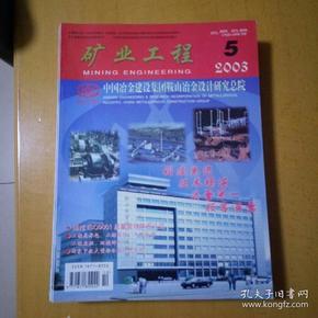 矿业工程2003-5