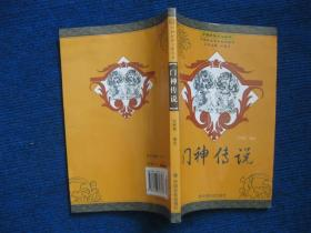【中国民俗文化丛书】门神传说