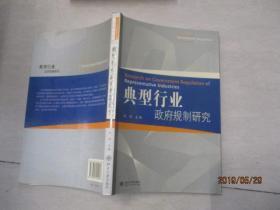 典型行业:政府规制研究    实物图 品自定  31号柜