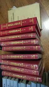 吉林省历史文化资源书系:二人转传统剧目选1.2..5.6.7.8.9.10 共计8本合售 精装 除1之外,其余都没拆封