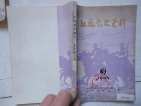江苏党史资料1985-3