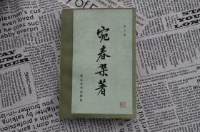 《宛春杂著(增订本)》浙江文艺出版社1984年8月1版1印