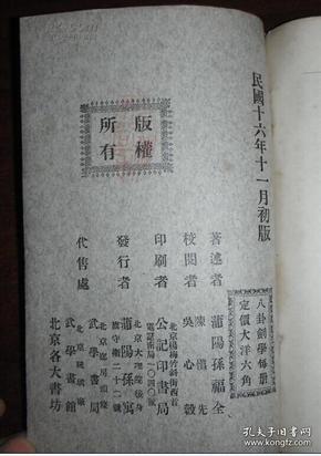 据民国16年初版高清影印复印 绝版武术书《八卦剑学》孙福全编》 孙锡堃著
