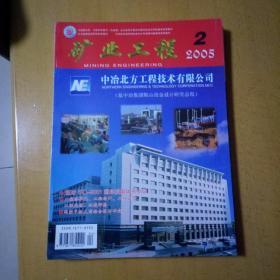 矿业工程2005-2