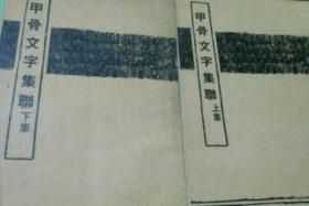 《甲骨文字集联》(上下集)共2本 1976年出版