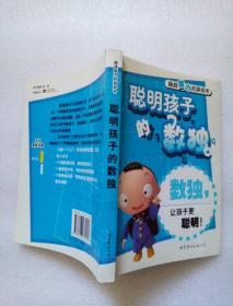 挑战智力的游戏书:聪明孩子的数独