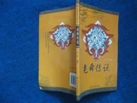 【中国民俗文化丛书】尧舜传说