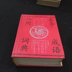 古今成语八用词典
