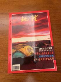 《中国国家地理》2000年4月总第474期