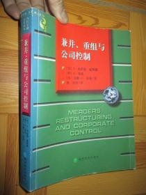 兼并、重组与公司控制 (小16开)