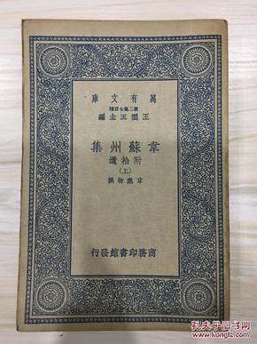 万有文库第二集七百种 韦苏州集服拾遗 全3册 初版