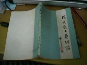 现代散文艺术论(吴欢章签名本)