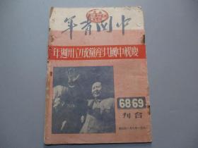 1951年庆祝中国共产党成立30周年——中国青年(68·69合刊)