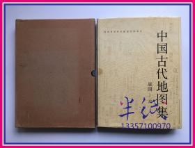 涓浗鍙や唬鍦板浘闆� 鎴樺浗-鍏� 1990骞村垵鐗堢簿瑁呭甫鍑藉