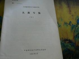 大黄专集(1)大黄系列研究专题协作组
