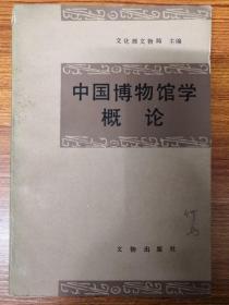 中国博物馆学概论