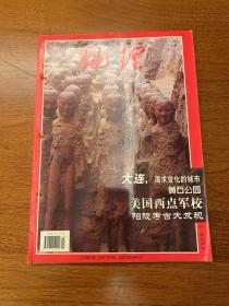 《中国国家地理》2000年3月总第473期