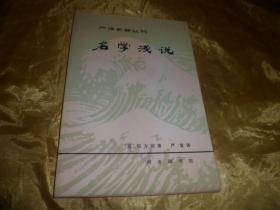 严译名著丛刊《名学浅说>>