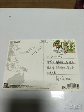 实寄明信片  阿里山   民国邮票2枚