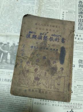 1933年 国民政府教育部审定 复兴国语教科书 一本