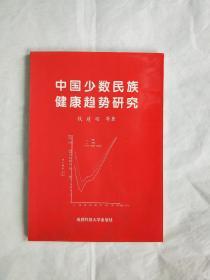 中国少数民族健康趋势研究 签名本