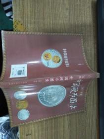 中国硬币图录(2011版)