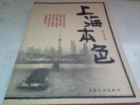 上海本色(签赠本)