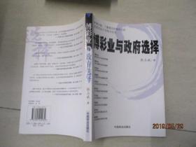 博彩业与政府选择   第2版   31号柜