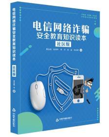 正版-电信网络诈骗安全教育知识读本(社区版)