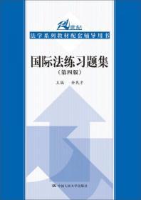 國際法練習題集(第四版)/21世紀法學系列教材配套輔導用書