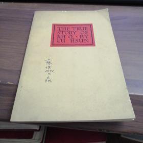 72年 英文版 阿Q正傳