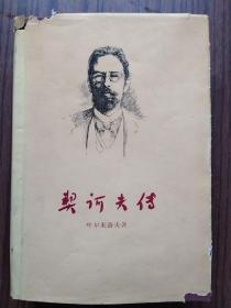 60年《契诃夫传》32开精装本 1版1印 人民文学出版社社长 孟伟哉 签名藏书