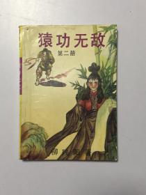 猿功无敌  第二册