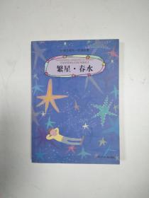 繁星春水--小学生领先一步读名著