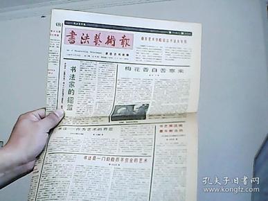 1988年3月20日——书法艺术报