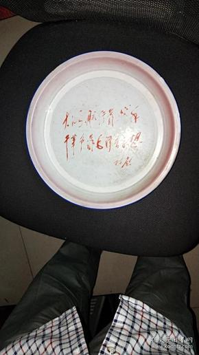 10号文革红色老搪瓷盘30/30CM。品相如图包老包真原汁原味很有收藏价值?