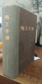 电工手册 全一册