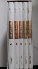 2007年文化艺术出版社出版《时代华章:北京画院-上海中国画院50年》作品集全五册、一版一印、精装函盒封、仅印2500套