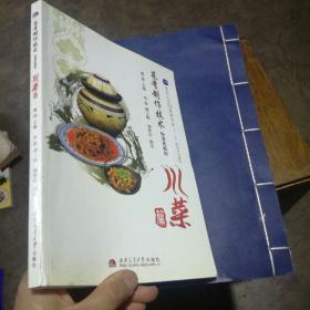 十二五规划系列教材:菜肴制作技术标准化教程(川菜篇)(烹饪工艺与营养专业)