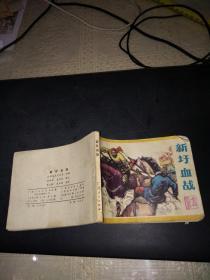 新圩血战——金田起义