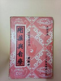 老版本中医书 用药与自疗 陈存仁