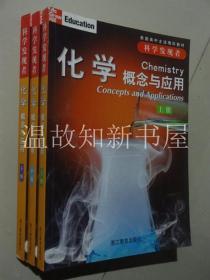 化学(全三册):概念与应用  (正版现货)