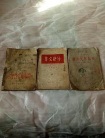 农村实用珠算 (修订本)、作文指导 (增订本)、社会发展简史    5、6十年代三本书合售