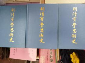 明清实学思潮史  3册全, 89年初版精装,包快递