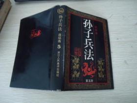 [连环画]  孙子兵法(第五册)【32开精装】