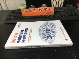 2017年中国互联网网络安全报告