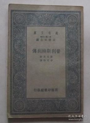 民国26年版 万有文库:普利斯特利传