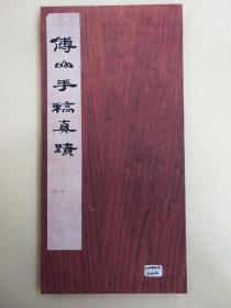 傅山 傅青主 手稿 手札(此书为印刷品书籍 并非真迹)共一册全 孔网孤本