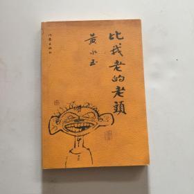 黄永玉毛笔签名本保真《比我老的老头》
